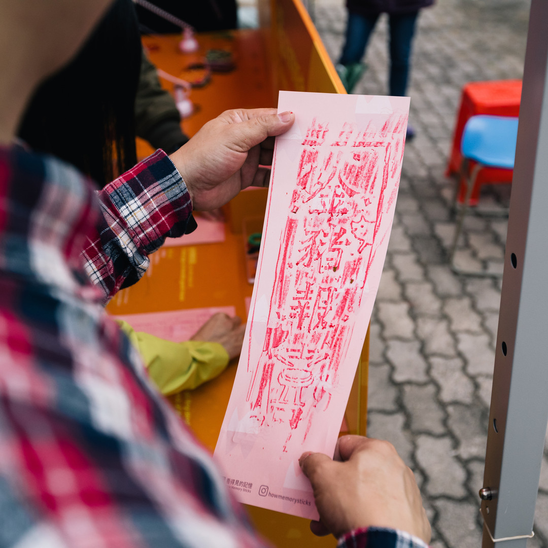 展覽 大埔林村許願廣場 5/2/2019 - 3/3/2019