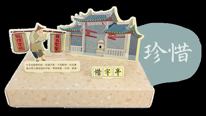掌上web-banner_惜字亭01.png