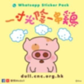 whatsapp sticker set.jpg