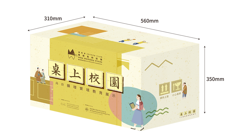 OnDesk_BOX01_size.png