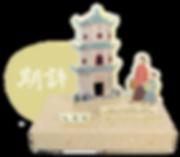 掌上web-banner_文昌塔01.png