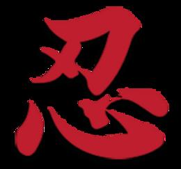 Saiba o que são as artes Shinobi No Jutsu, Ninjutsu, Ninpo e Nindo