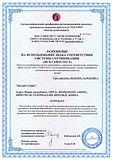 ISO Разрешение на использование знака со
