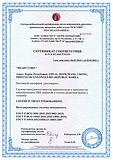 ISO Сертификат соответствия.jpg