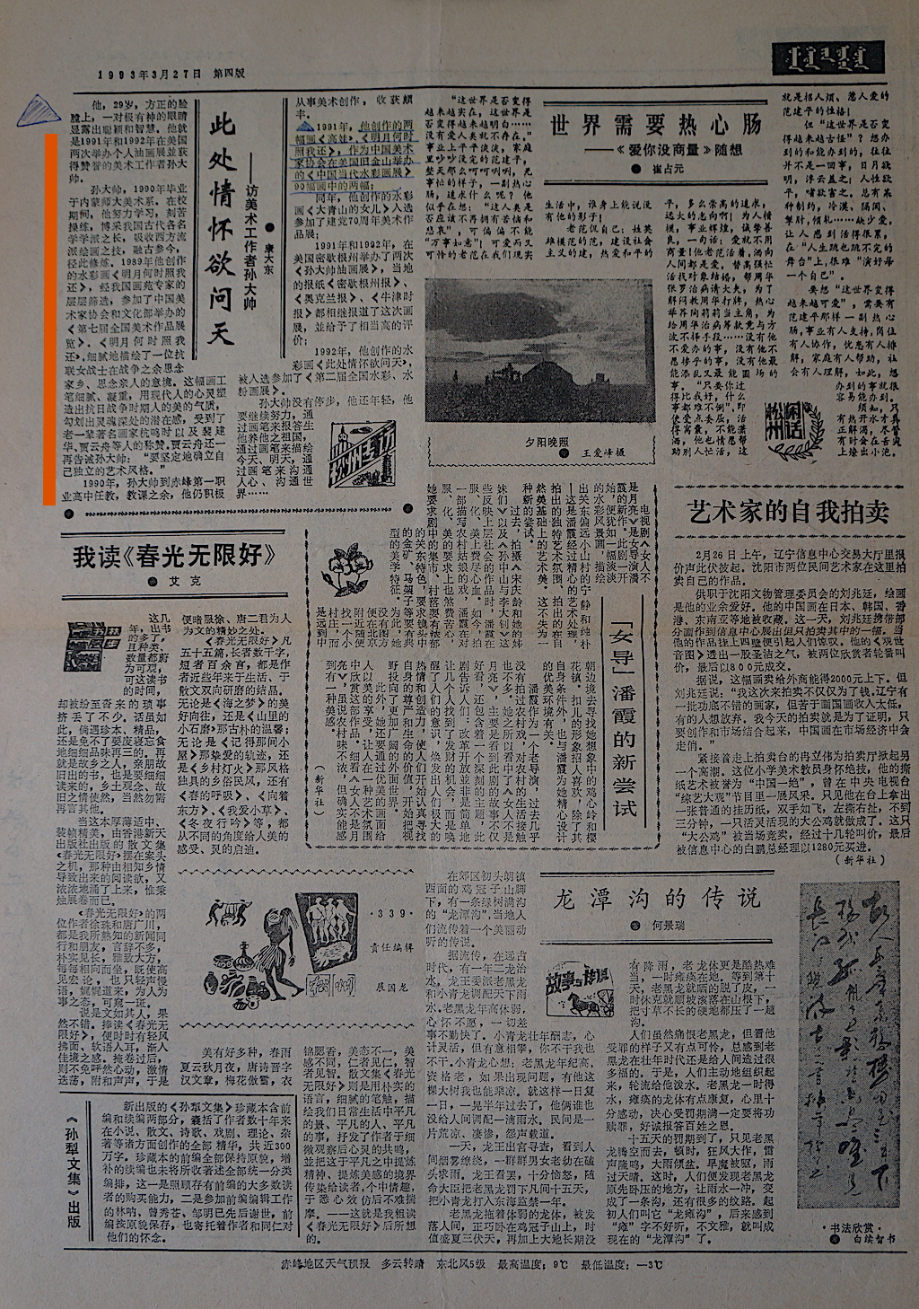赤峰日报19930327