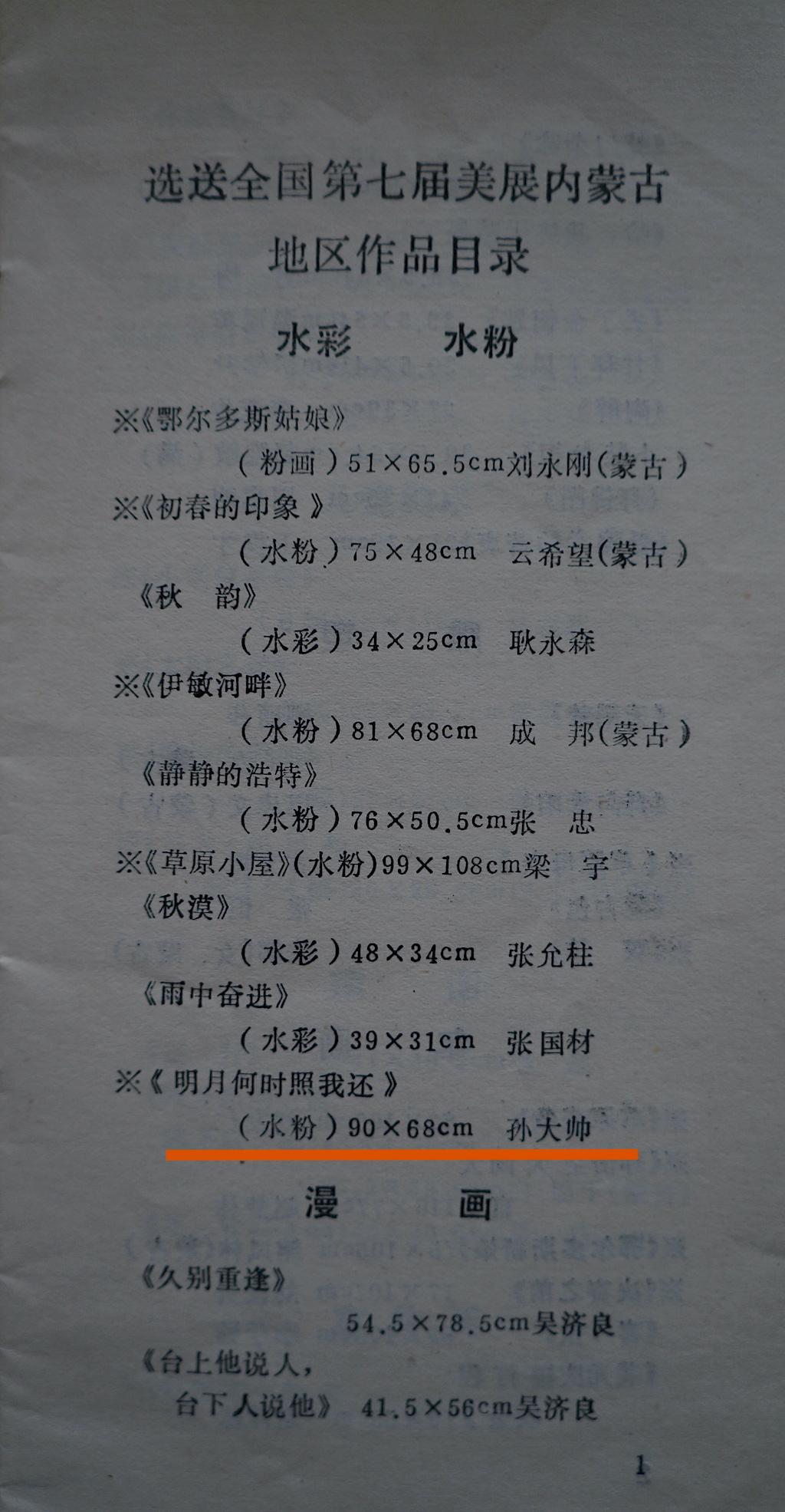 内蒙古美展-02