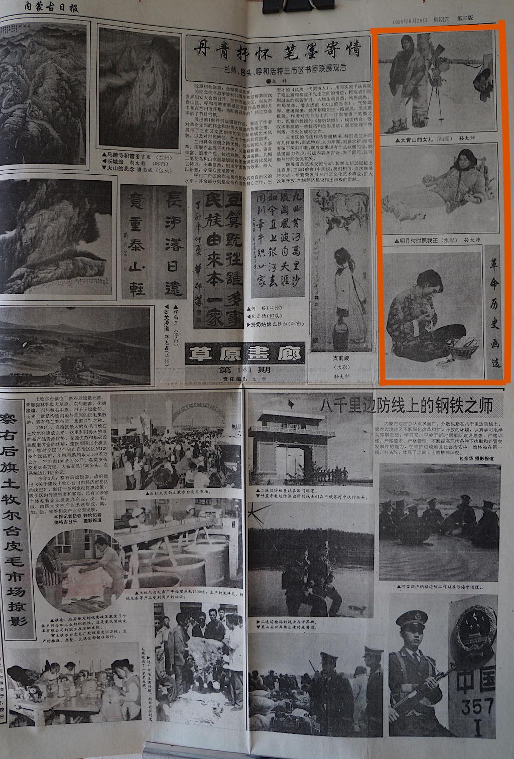 内蒙古日报19950825-02