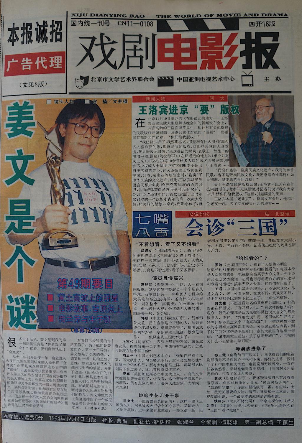 戏剧电影报19941204-01
