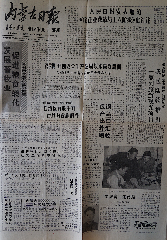 内蒙古日报19920528
