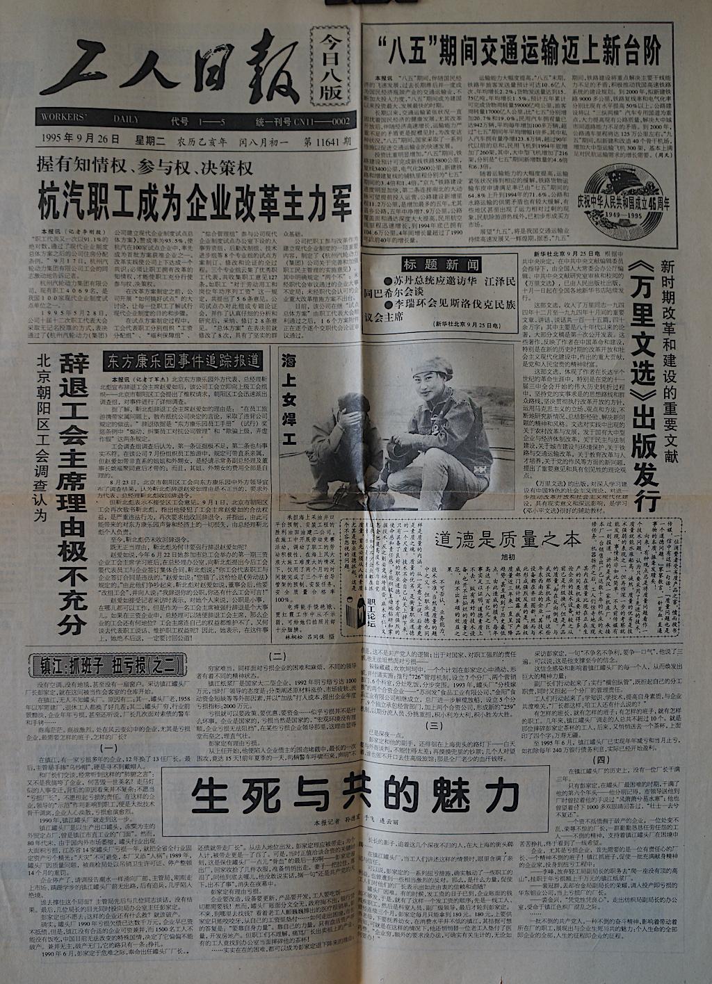 工人日报19950926-01