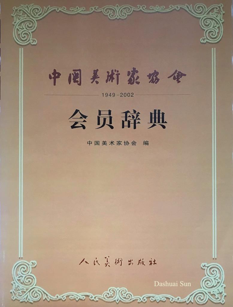 中国美术家协会会员辞典212页