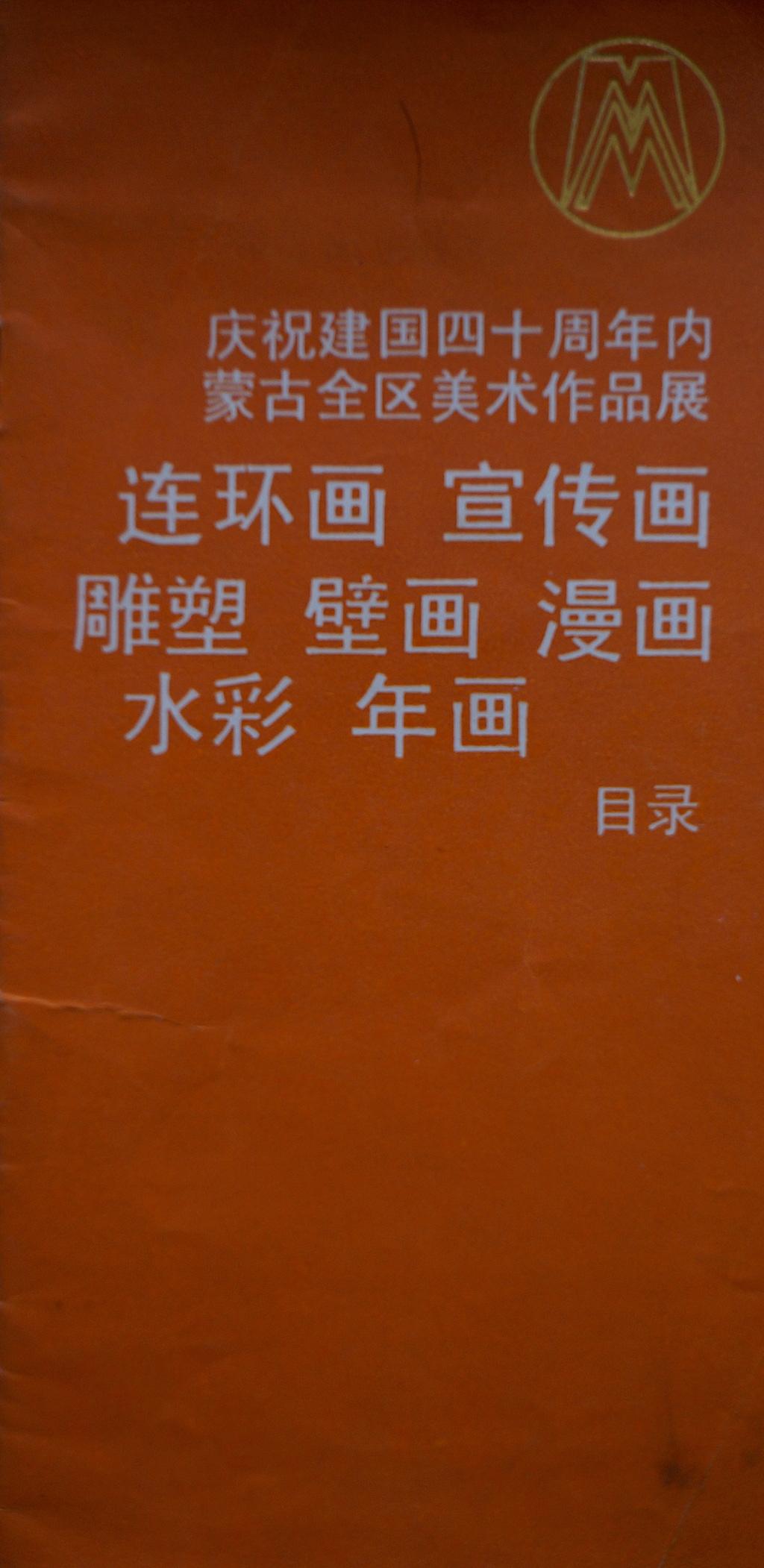 内蒙古美展-01