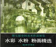 7th CN Art Exhibition
