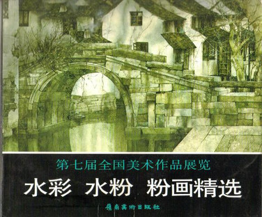 7th CN Art Exhibition