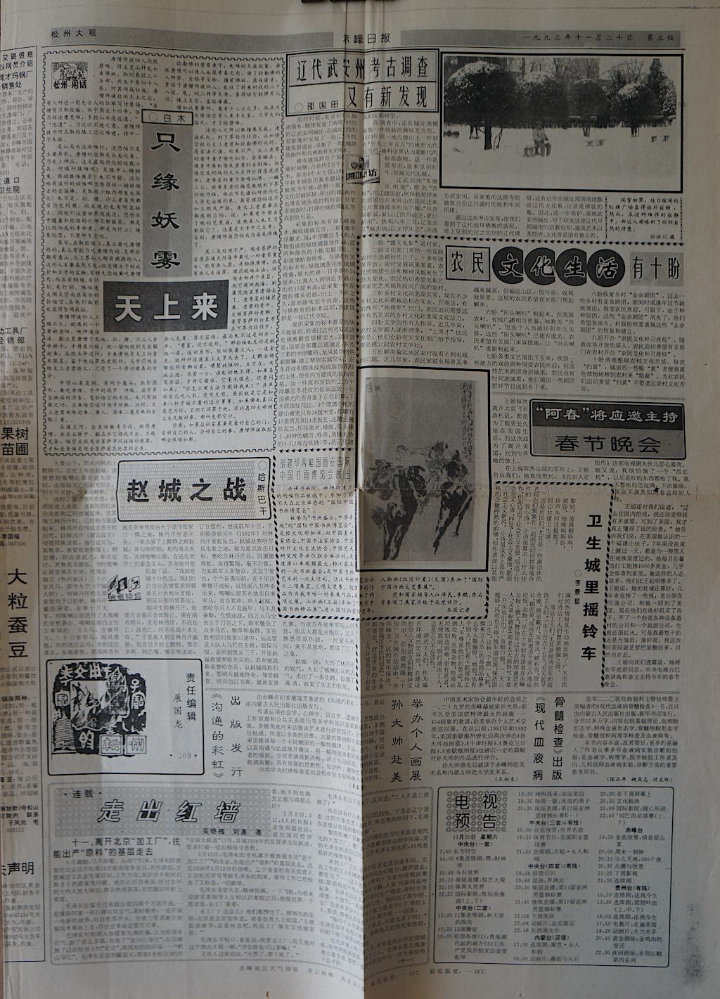 赤峰日报19931120