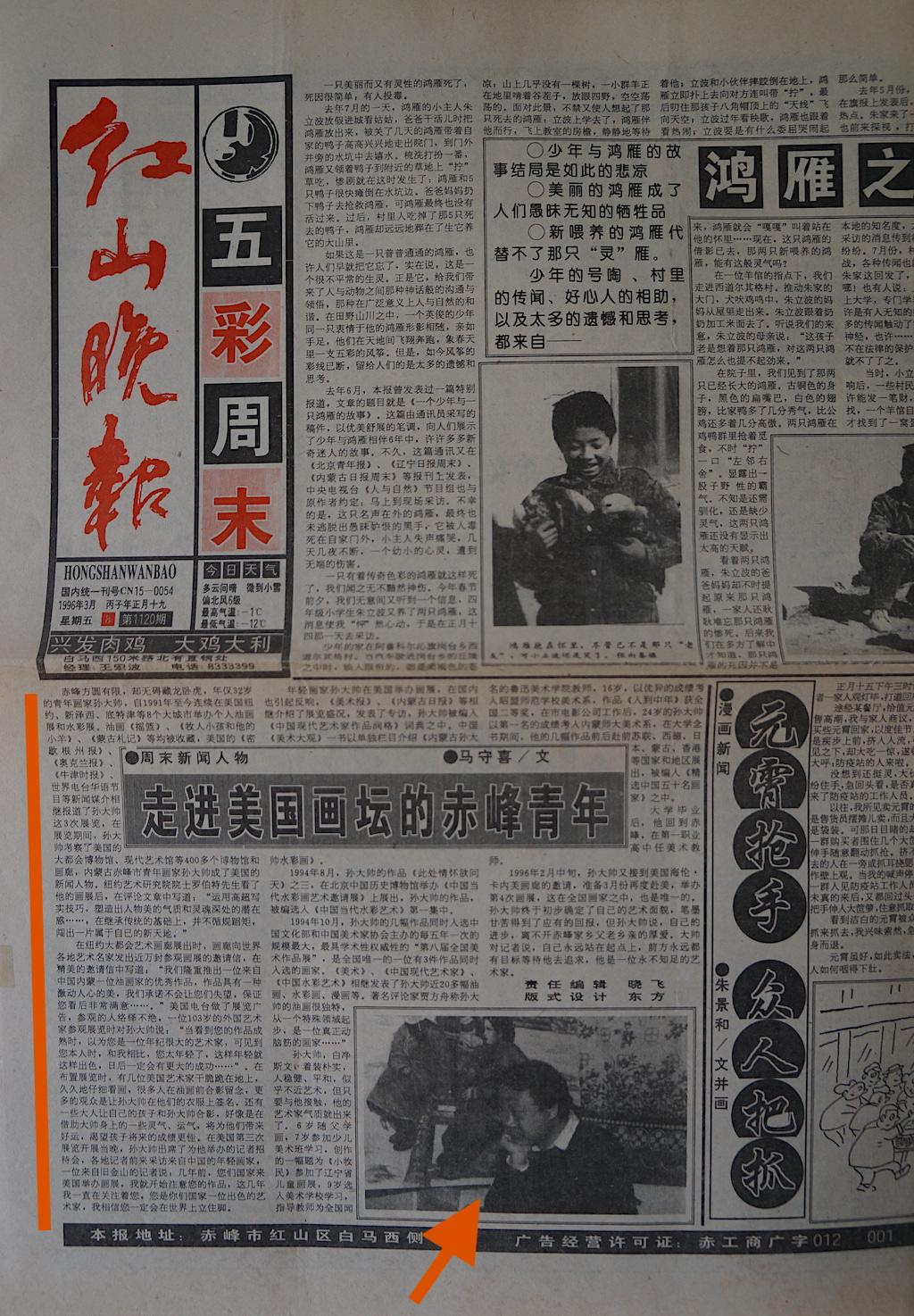红山晚报199603