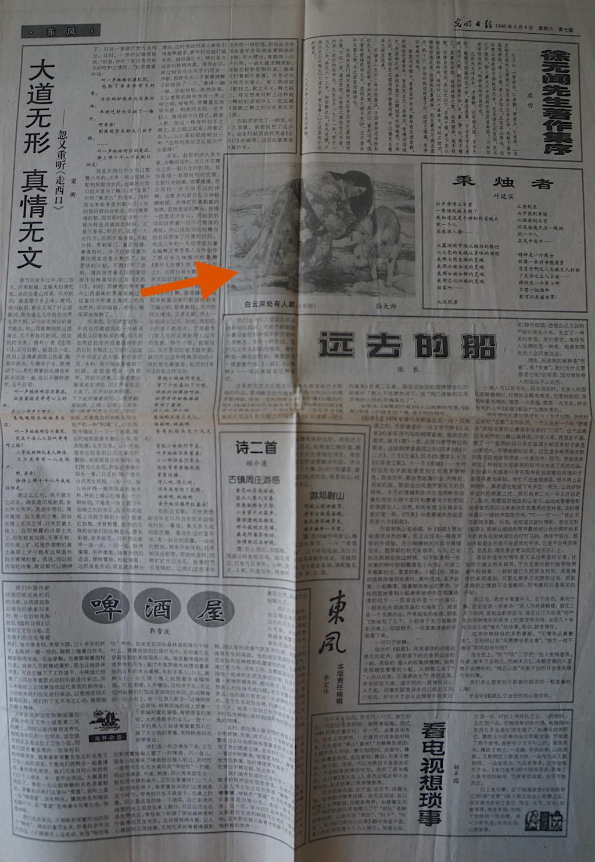光明日报19960504-02