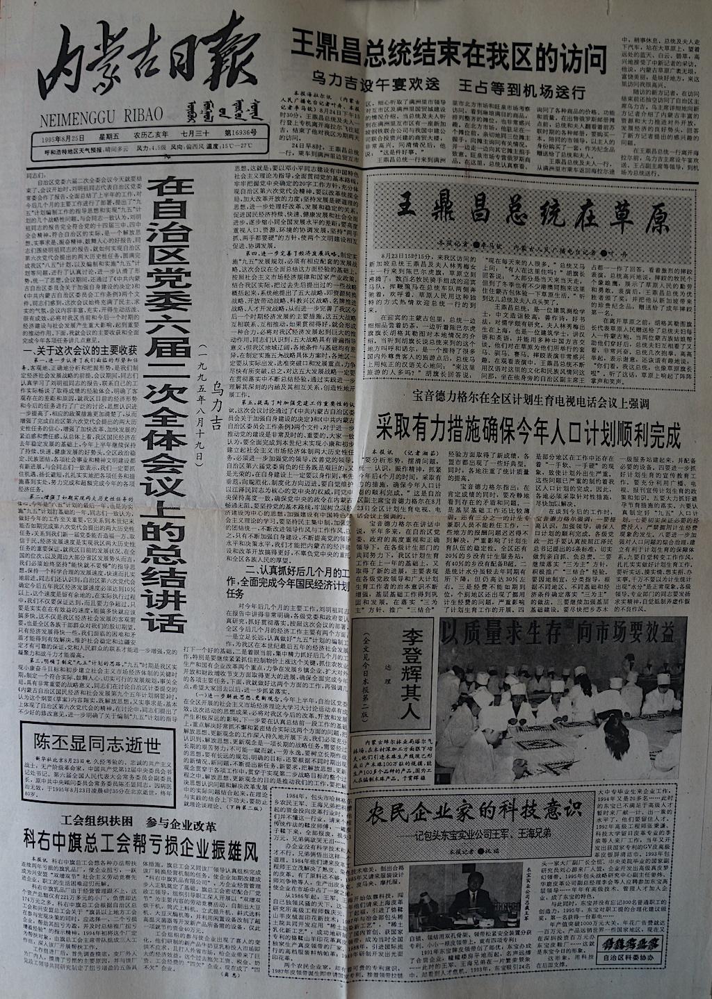 内蒙古日报19950825-01