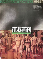 Jiangsu Art