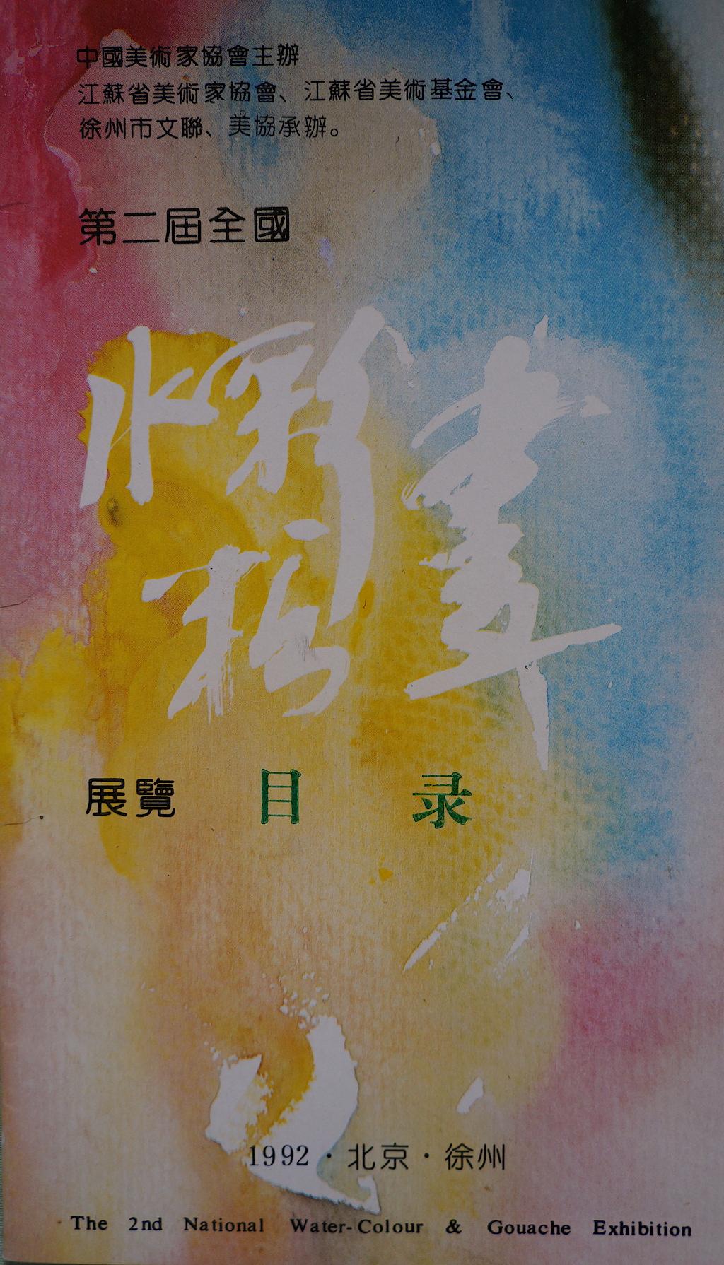 二届水彩粉画展1992