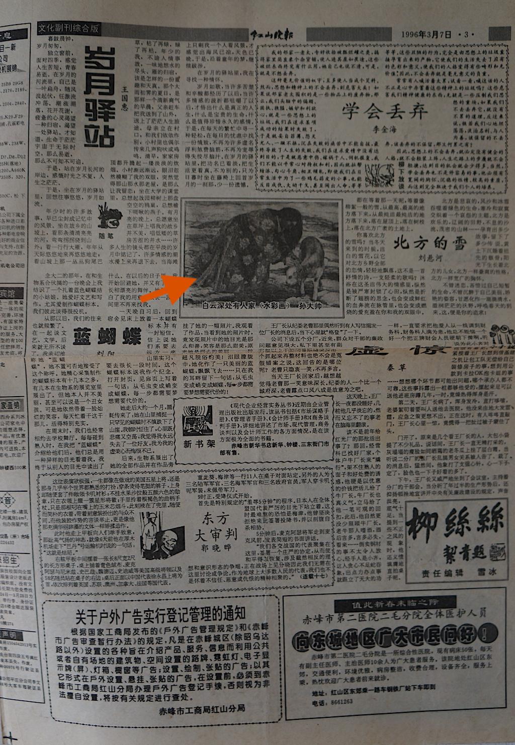 红山晚报19960307