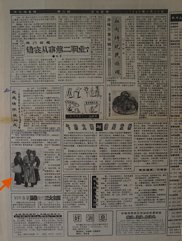 文化信息报19930324