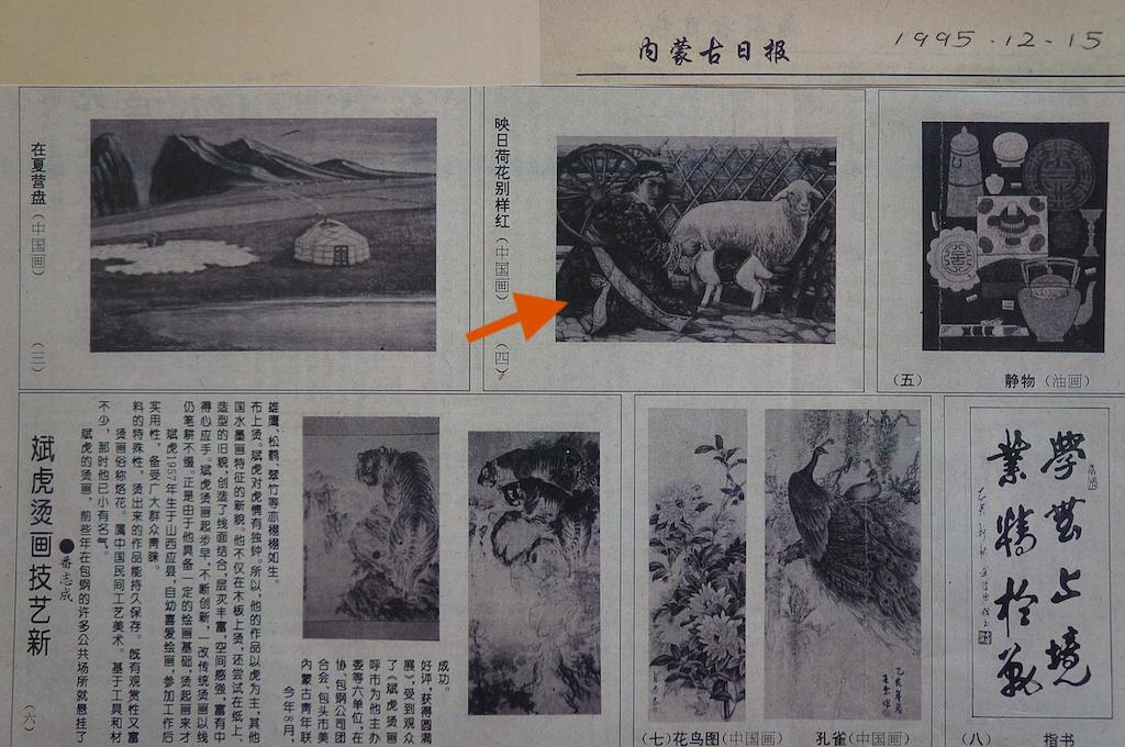 内蒙古日报19951215