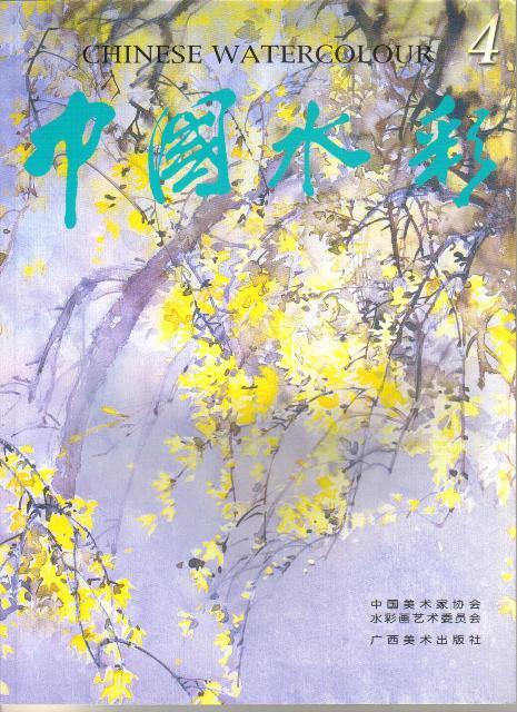 中国水彩 4