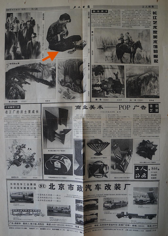 工人日报19950926-02