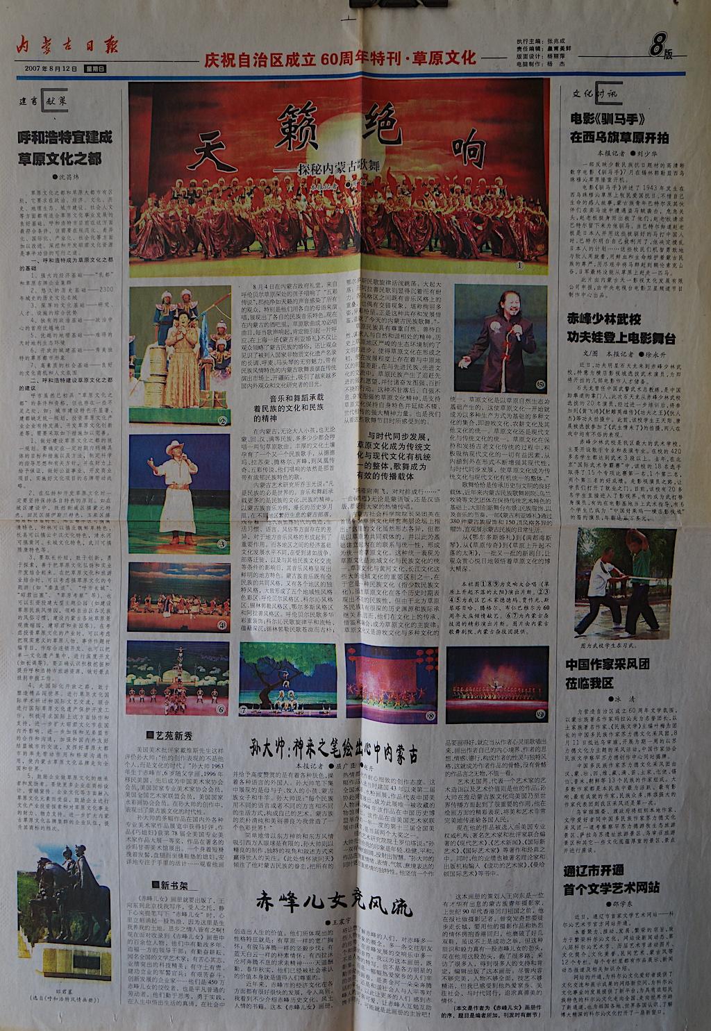 内蒙古日报20070812