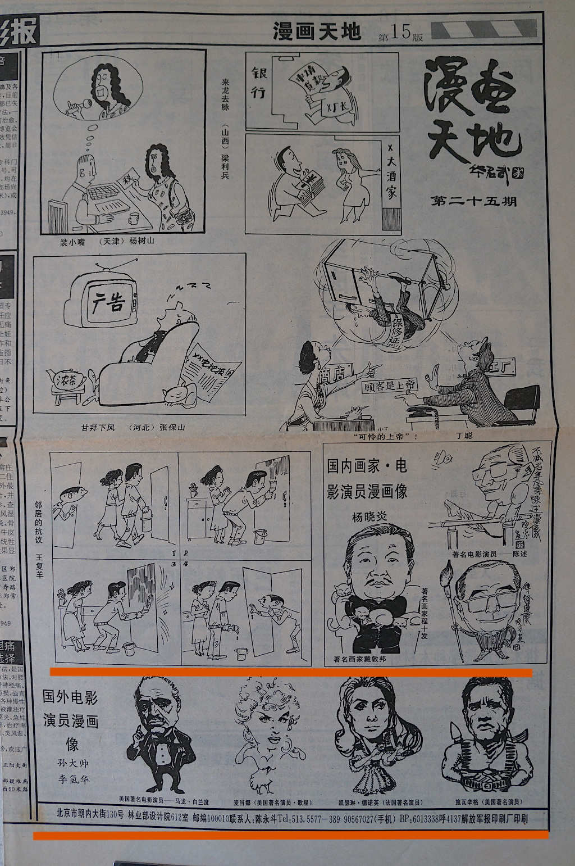 戏剧电影报19941204-02