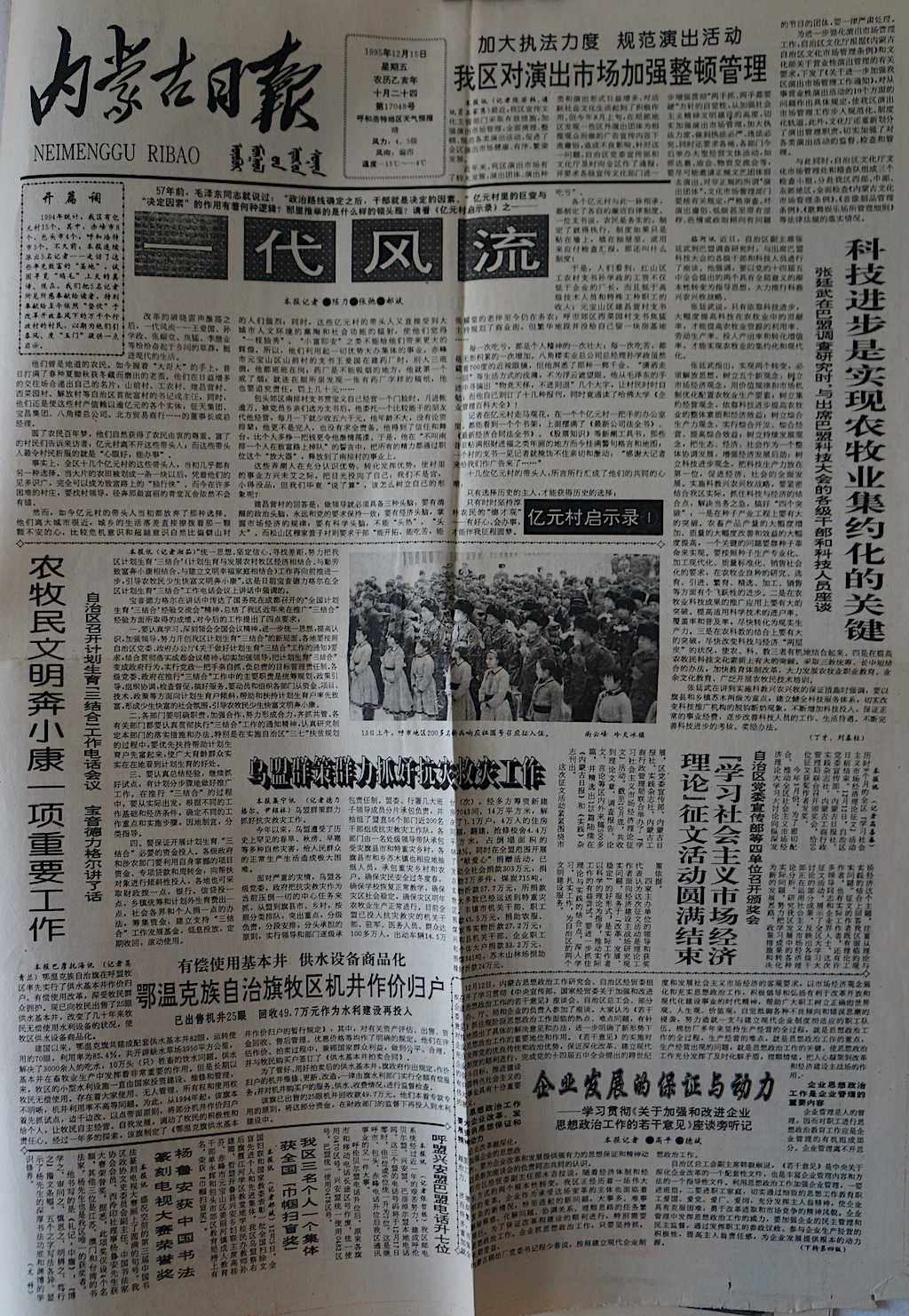 内蒙古日报19951215-01
