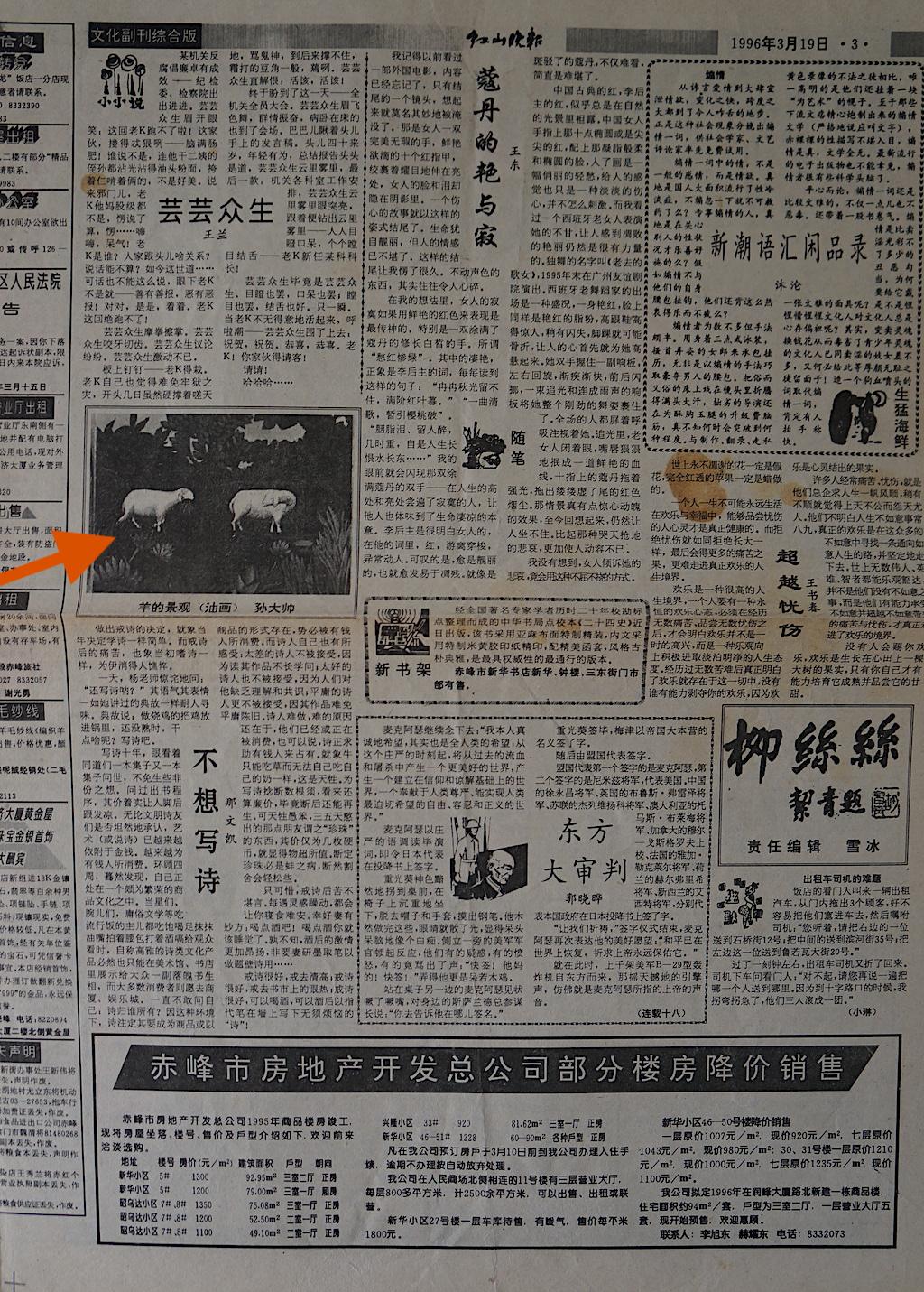 红山晚报19960319