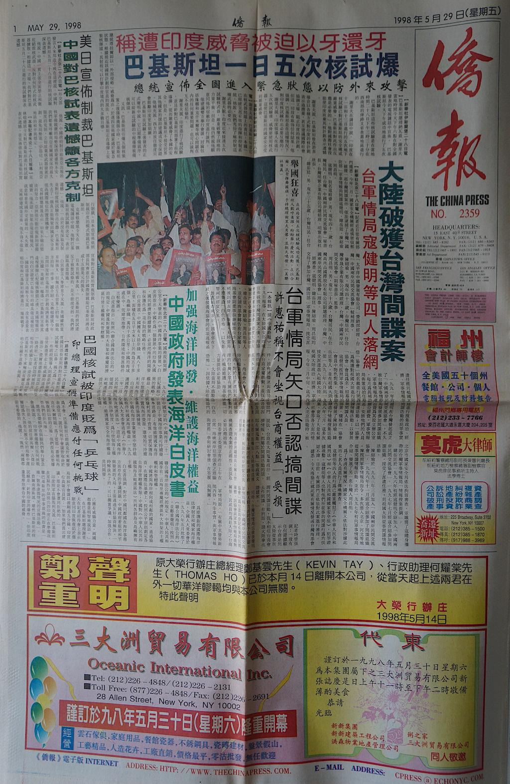 侨报19980529