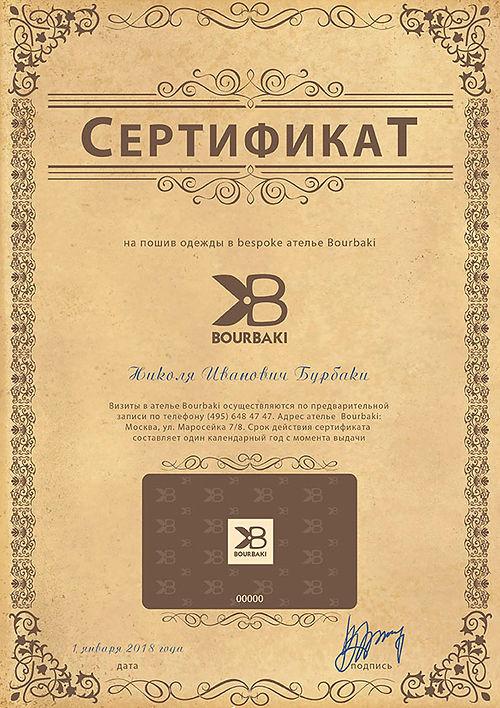 Сертификат - Николя Иванович Бурбаки 1 я