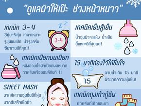 6 Tips ดูแลผิวช่วงหน้าหนาว