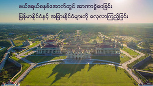 The division of powers in federalism – Myanmar and beyond ဖယ္ဒရယ္စနစ္ေအာက္တြင္ အာဏာခြဲေ၀ျခင္း - ျမန္