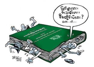 အေျခခံဥပေဒေျပာင္းလဲေရး - ဖယ္ဒရယ္ေလာ? ဒီမိုုကေရစီေလာ? Constitutional change – federalism or democracy