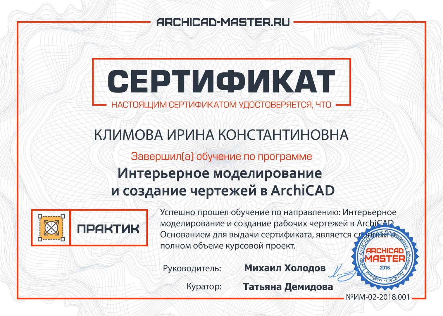 diplom_2018_int_КЛИМОВА ИРИНА КОНСТАНТИН