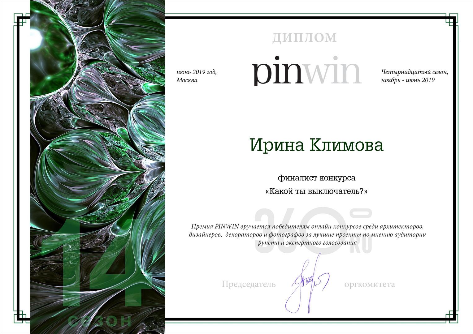 pinwin_diploma (3).jpg