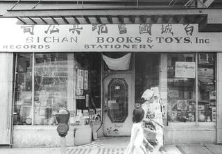 Bichan Books & Toys / 百成圖書玩具公司, date unknown
