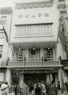 Eng Suey Sun Association, 5 Mott Street, date unknown