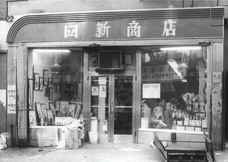 Four New Shop / 四新商店, date unknown