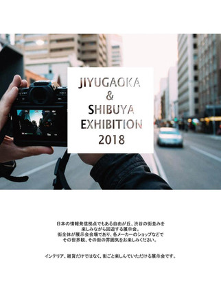 JIYUGAOKA & SHIBUYA EXHIBITION  出展のご案内