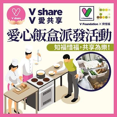 V Foundation 知福惜福共享為樂 IG-11.jpg