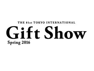 東京インターナショナルギフトショーに出展いたします