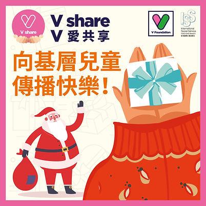 V Foundation_20201109_向基層兒童傳播快樂 IG-15.jp