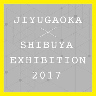 JIYUGAOKA-SHIBUYA EXHIBITIONのご案内