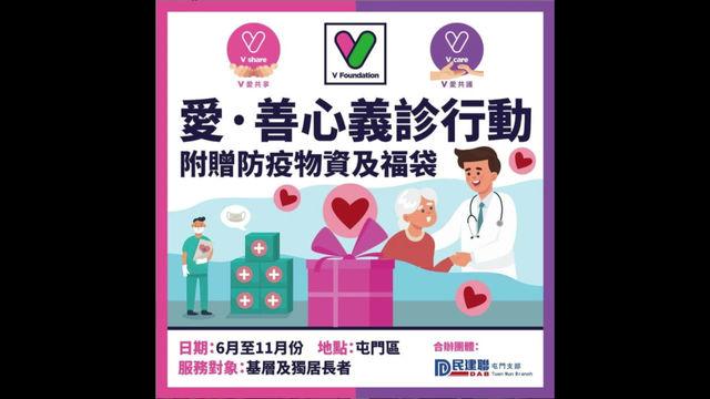 💖愛 . 善心義診行動💖 首站活動在屯門欣田邨舉行