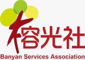 Banyan Service Association.jpg